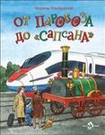 Превью ot_parovoza_do_sapsana (160x205, 44Kb)