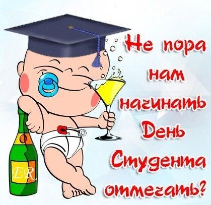 Бывшим студентам поздравления с 854
