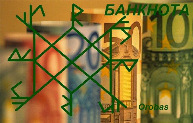 Банкнота (на деньги)  96681486_large_1359179832_91ff9c42436d