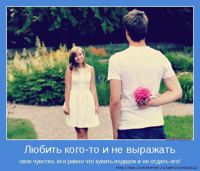 Чего может не хватать парню в отношениях