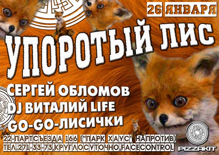 УПОРОТЫЙ ЛИС - 26 января-Инет (700x494, 220Kb)