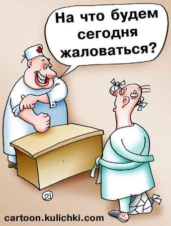 hohmodrom_medicine020 (340x449, 17Kb)