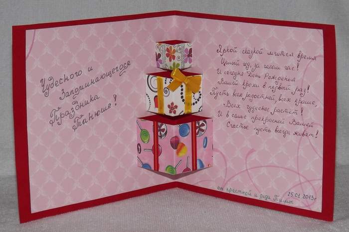 Как подписывать открытку на день рождения подруге 320