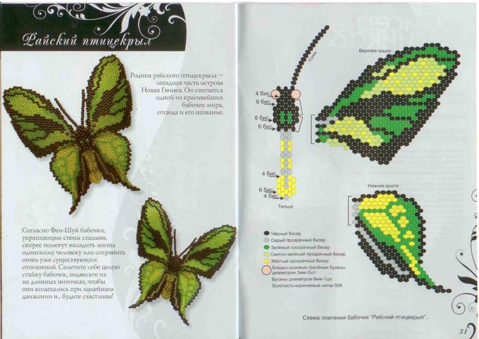 плетём из бисера бабочку схема