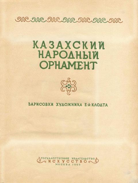 4712021_Kazahskii_narodnii_ornament (480x639, 574Kb)