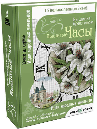 clock-book-300 (381x507, 128Kb)