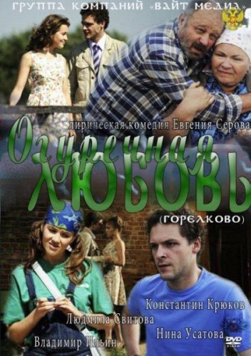 1326923581_ogurechnaya-lyubov (352x500, 54Kb)