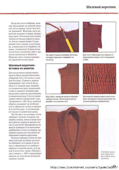 исследования вязание шалевого воротника с застежкой собрался