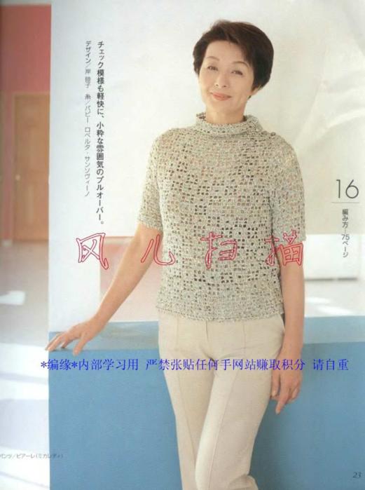 Let_s_knit_series_M-L_2006_sp-kr_20 (521x700, 414Kb)