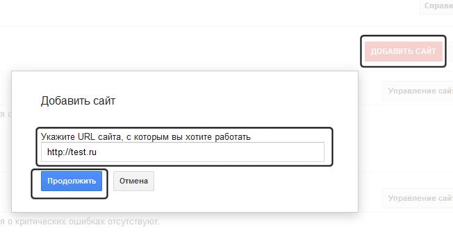 как добавить Ваш домен (привязанный к ЛИРУ) в гугл.