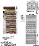 Превью Стильная вязаная юбка из остатков пряжи 4 (595x700, 274Kb)