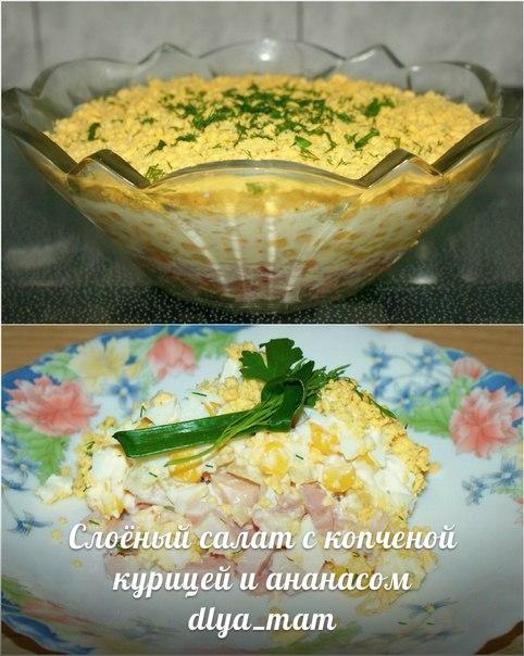 Вкусные салаты с ананасами и копченой курицей