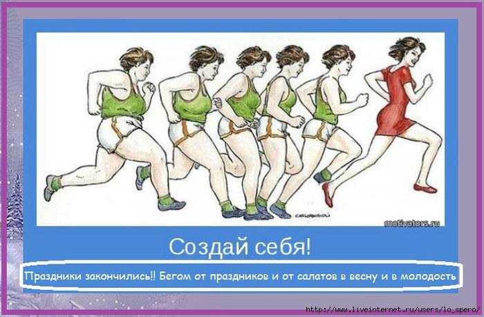 96088493_begom_ot_prazdnikov_i_ot_salatov (700x459, 192Kb)