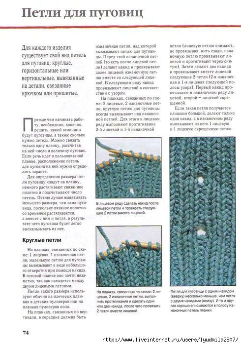 Как сделать петли для пуговиц в вязании