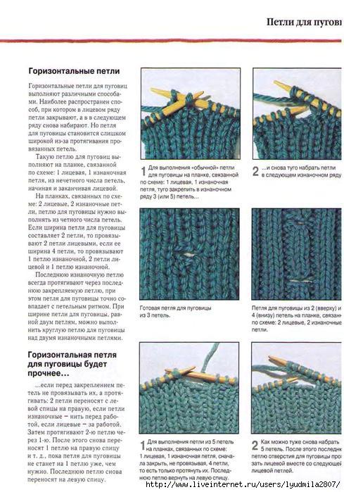 Как сделать петли для пуговиц спицами