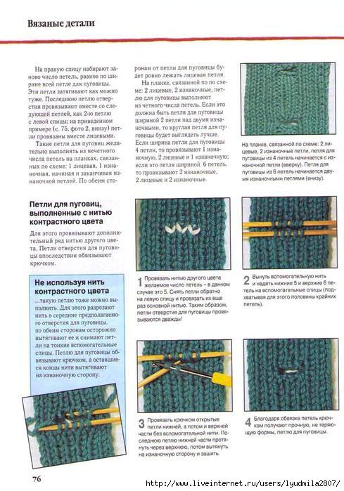 Как сделать отверстия для пуговиц в вязании 21