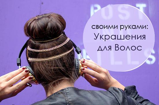 Ободки своими руками для волос фото