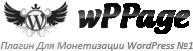 плагин wppage/3479580_logo (193x51, 11Kb)