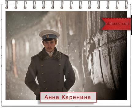 Анна Каренина - британская версия
