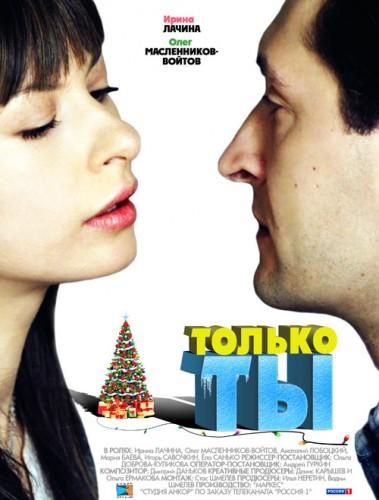 1303848936_tolko_tyi_2011 (379x500, 44Kb)