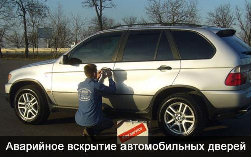 vskrytie_zamkov_avto2 (500x314, 93Kb)