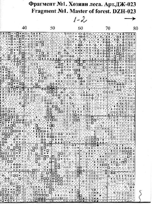 Схема 2 (520x700, 295Kb)