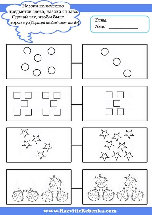 Задания-по-математике-2 (495x700, 124Kb)