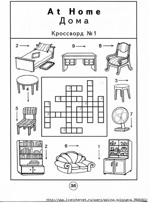 Игра кроссворды.