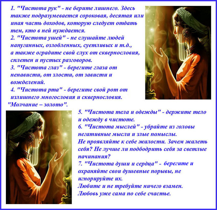 Семь Правил (700x676, 242Kb)