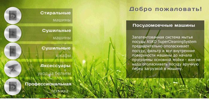 1207817_dobro_pojalovat (700x331, 88Kb)