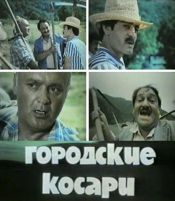 1986Городские косариŞəhərli_Biçinçilər_(1986) (607x700, 56Kb)