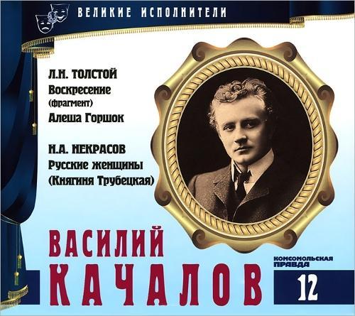 Velikie_ispolniteli_12._Vasiliy_Kachalov_a6Cn9q6F (500x445, 48Kb)