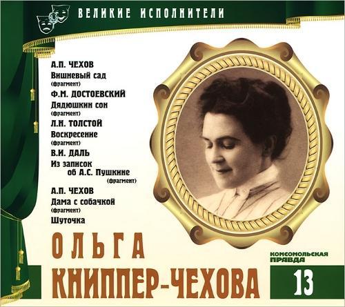 Velikie_ispolniteli_13._Olga_Knipper-Chehova_R9k4aFl0 (500x445, 48Kb)