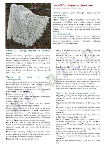 Mystery shawl1 (362x512, 88Kb)