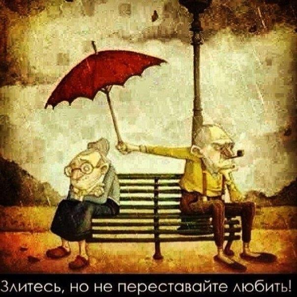 Не обижайтесь друг на друга!