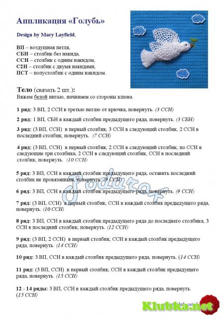 -golub-mira.html