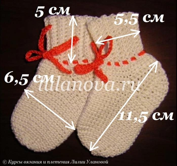 Как связать носочки для грудничка