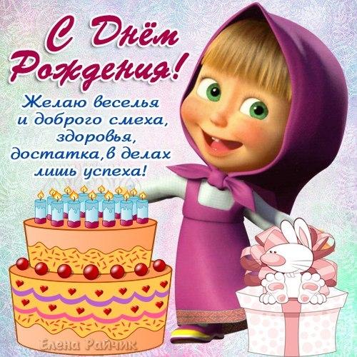 Девочку с днем рождения поздравления картинки 59