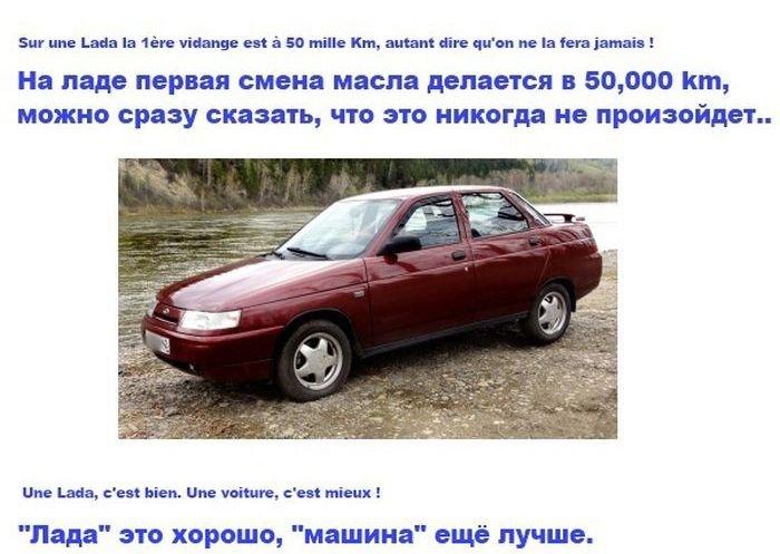 francuzy_o_nashejj_lade_6_foto_5 (700x497, 63Kb)