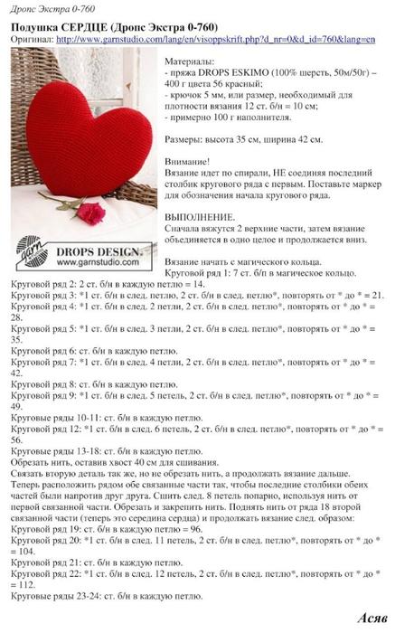 Игрушка сердце вязаная крючком схема