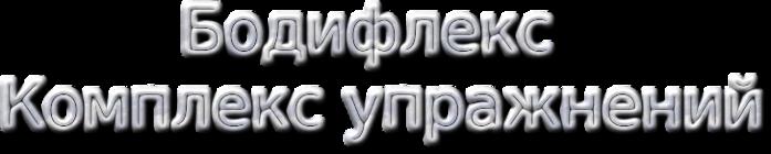 cooltext910274498 (700x140, 123Kb)