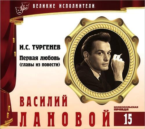 Velikie_ispolniteli_15._Vasiliy_Lanovoy_ofwo8y7Q (500x446, 44Kb)