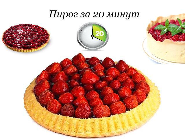 4278666_yagodnii_pirog (640x480, 75Kb)