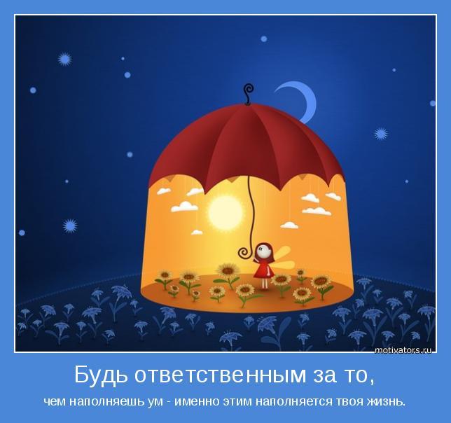 позитивное мышление/4552399_pravila_chistoti_pozitivnoe_mishlenie (644x604, 37Kb)
