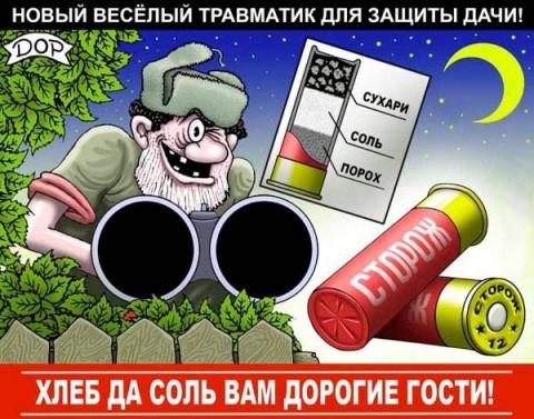 Губернатор Оренбургской области РФ просит Путина обеспечить проверку качества украинской соли - Цензор.НЕТ 4151