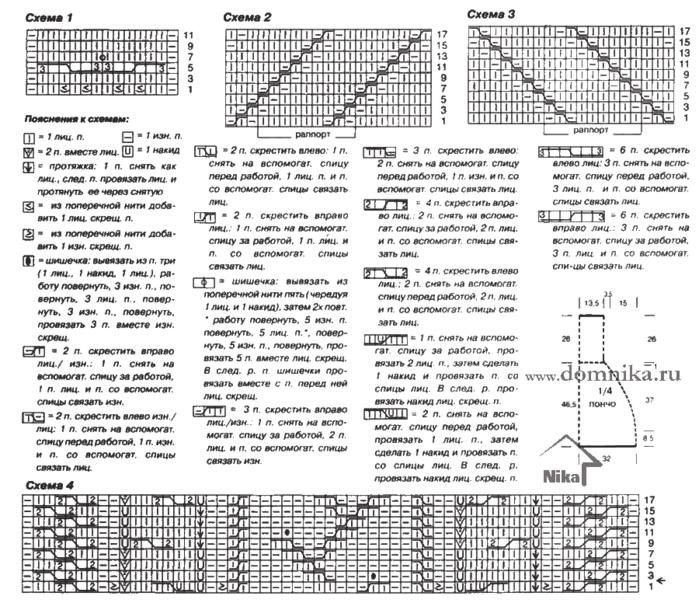 vjazanoe-spicami-poncho (700x610, 419Kb)