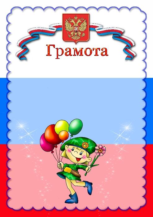 грамота2 (494x700, 161Kb)