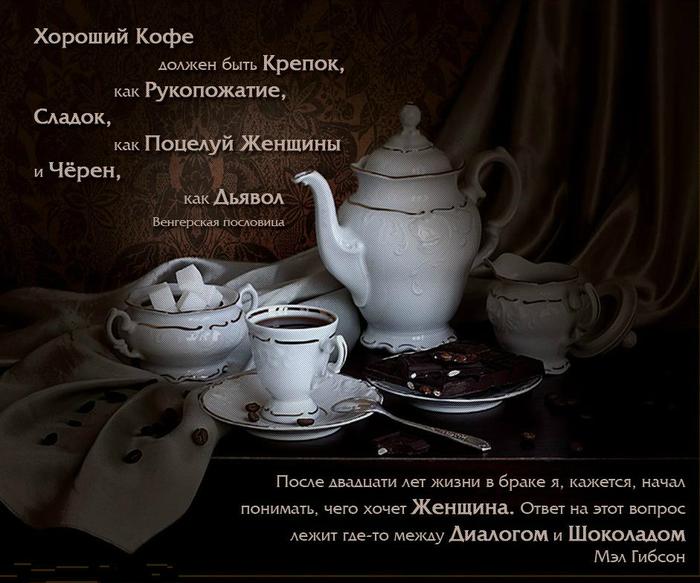 Кофейный-1 (700x583, 350Kb)