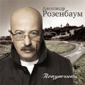 "Александр Розенбаум - ""Попутчики"""