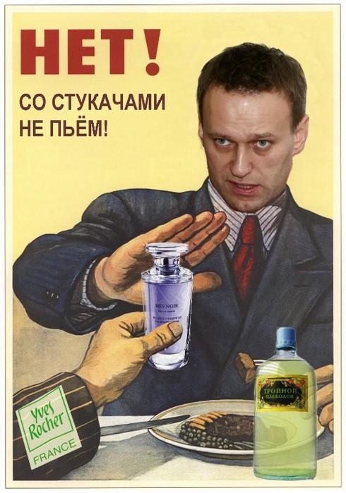 """В деле Навальных """"Ив Роше"""" действовала под давлением Кремля, - Le Monde - Цензор.НЕТ 3178"""